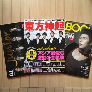トウホウシンキ(東方神起)の東方神起 雑誌 3冊 (内1冊 韓国版)(K-POP/アジア)