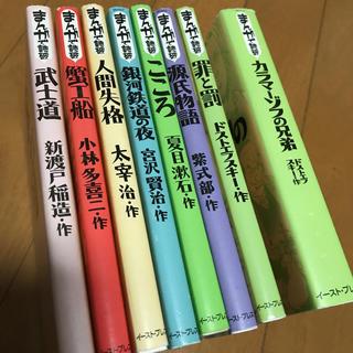 まんがで読破 8冊