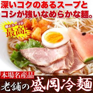 本場名産品!! 老舗 盛岡 冷麺 4食スープ付き(100g×4袋) (麺類)