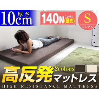 高反発 マットレス シングル ウレタン 10cm マット 寝具 敷布団 厚さ(マットレス)