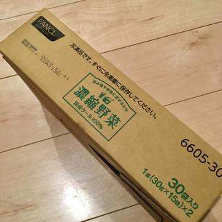 ファンケル(FANCL)の新品未開封【FANCL】濃縮野菜 国産ケール100%(冷凍タイプ)(青汁/ケール加工食品 )