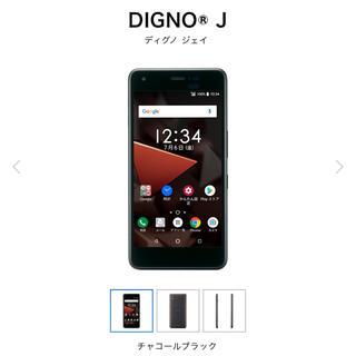 キョウセラ(京セラ)の新品未使用 DIGNO J(スマートフォン本体)