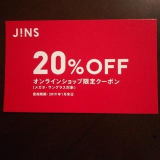 ジンズ(JINS)のJINSクーポン(ショッピング)