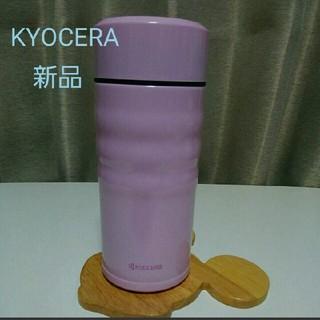 キョウセラ(京セラ)の新品 KYOCERA セラブレットマグボトル350ミリ  内側セラミック加工 (タンブラー)
