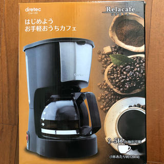 リラカフェ コーヒーメーカー  新品(コーヒーメーカー)