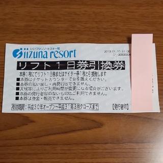いいづなリゾートスキー場 リフト券(ウィンタースポーツ)