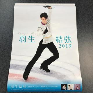 羽生結弦選手 2019年カレンダー