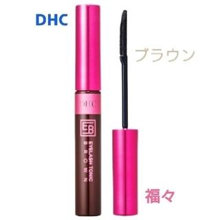 ディーエイチシー(DHC)の✨おまけ付き⭐DHC アイラッシュトニック ( まつげ美容液 )✨限定ブラウン✨(まつ毛美容液)