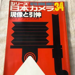 シリーズ日本カメラ No.34 現像と引伸(暗室関連用品)