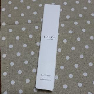 シロ(shiro)のshiro シロ 酒かすポイントクリーム 新品未開封(美容液)