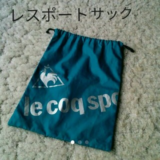 ルコックスポルティフ(le coq sportif)のルコックスポルティフ☆スポーツバッグ☆巾着袋☆手提げ袋(シューズバッグ)