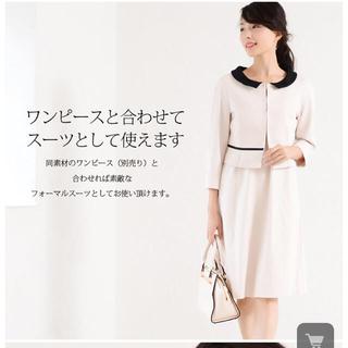 ミルクティー フォーマル セットアップ スーツ 授乳服
