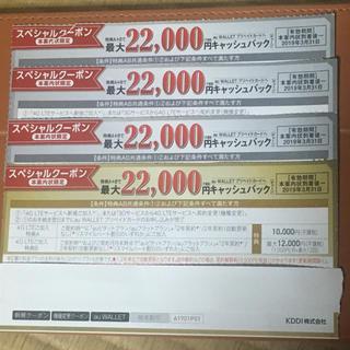 auクーポン最大22000円キャッシュバック(その他)