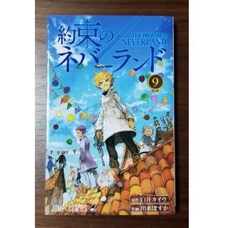 ★少年コミック★約束のネバーランド★9巻★(少年漫画)