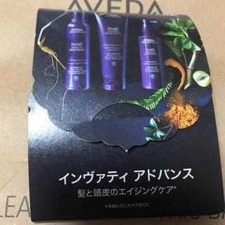 アヴェダ(AVEDA)のアヴェダ  インヴァティ  アドバンス サンプルセット 新品未使用(シャンプー)