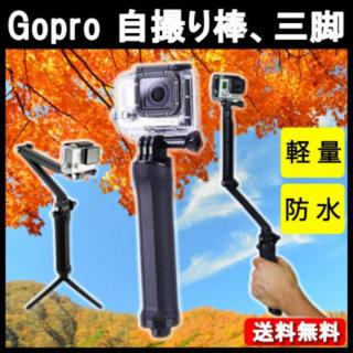 自撮り棒♪98 GoPro 3way 三脚 セルカ棒 カメラグリップ アクセサリ(その他)