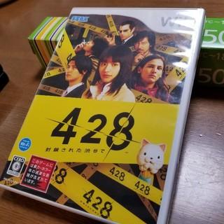 ウィー(Wii)のWii 428 〜封鎖された渋谷で〜(家庭用ゲームソフト)