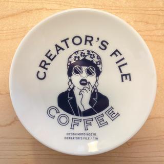 クリエーターズファイル  ヨウコフチガミ 小皿