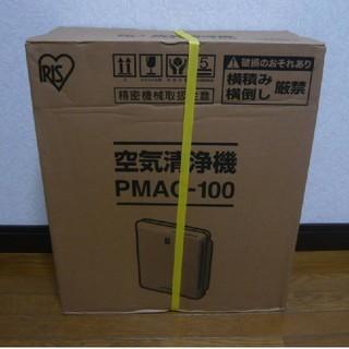 空気清浄機 PMAC-100(空気清浄器)