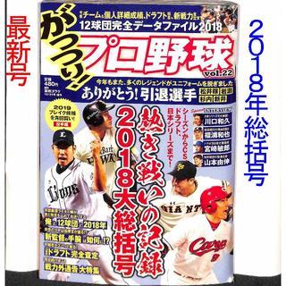 ★週刊ベースボールより面白い!★雑誌「がっつり! プロ野球」22号【最新号】(趣味/スポーツ)