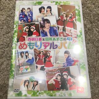 DVD 西明日香&田所あずさのめもりアルバム 下巻(お笑い/バラエティ)