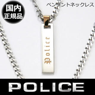 POLICE - 【送料無料】POLICE ポリス VERTICAL ネックレス