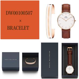 ダニエルウェリントン(Daniel Wellington)の【36㎜】ダニエルウェリントン腕時計+ブレスレットSET〈DW00100507〉(腕時計)