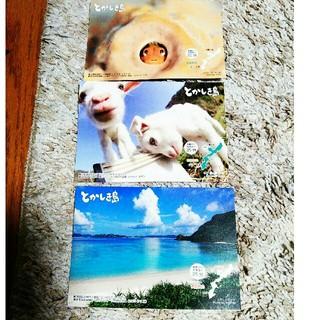 とかしき島 ポストカード ハガキ 沖縄(写真/ポストカード)