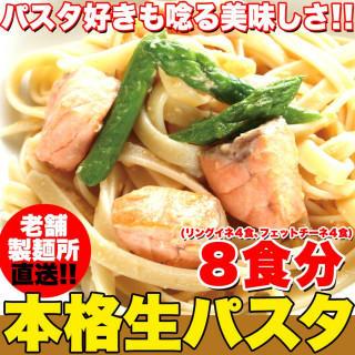 新触感!! 生パスタ フェットチーネ 8食セット  リングイネ もちもち パスタ(麺類)
