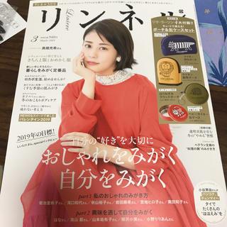 タカラジマシャ(宝島社)のリンネル3月号(ファッション)