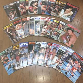 ボクシングマガジン(趣味/スポーツ)