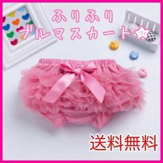 ふりふりブルマスカート★70 80 90 くすみピンク チュチュスカート 女の子(スカート)