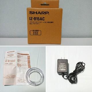 シャープ(SHARP)のプラズマクラスター用 ACアダプター(空気清浄器)