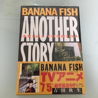 【新品】BANANAFISH another story