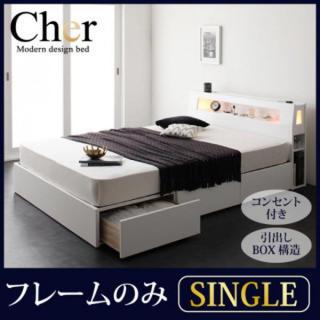 コンセント収納付きベッド Cher シェール シングルベッド フレーム 棚付き (ダブルベッド)