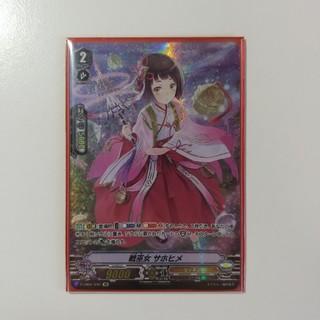 カードファイトヴァンガード(カードファイト!! ヴァンガード)のヴァンガード 戦巫女サホヒメ OR(シングルカード)