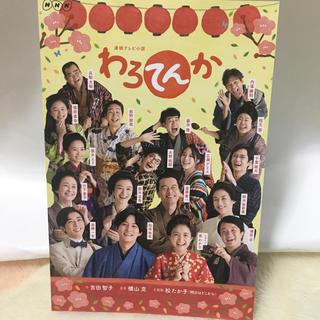 NHK 西郷どん&わろてんかポストカード3枚セット(写真/ポストカード)