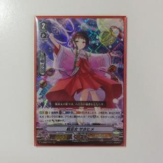 カードファイトヴァンガード(カードファイト!! ヴァンガード)のヴァンガード 戦巫女サホヒメ RRR(シングルカード)