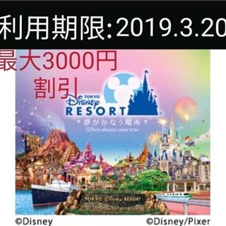 ディズニー(Disney)のディズニー割引券(遊園地/テーマパーク)
