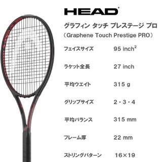 ヘッド(HEAD)のグラフィンタッチ プレステージPro  G3(ラケット)