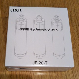 新品 リクシル 交換用カートリッジ JF-20-T(浄水機)