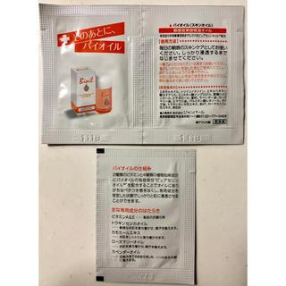 バイオイル(Bioil)のバイオイル サンプル 3回分(ボディオイル)