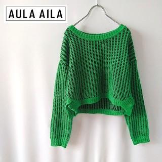 アウラアイラ(AULA AILA)のAULA AILA アウラアイラ ドロップショルダーニット グリーン(ニット/セーター)