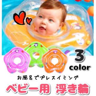 ♡ベビー用浮き輪♡赤ちゃん用リング お風呂 プレスイミングにも♪ (お風呂のおもちゃ)