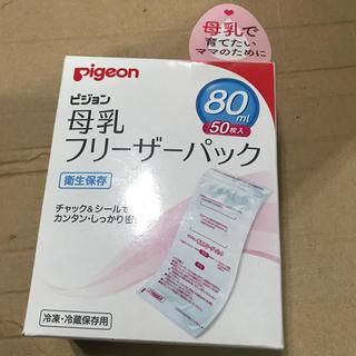 ピジョン(Pigeon)のピジョン pigeon 母乳フリーザーパック 80ml 50枚入(その他)