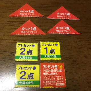 山本漢方製薬株式会社の商品に付いているポイント4点とプレゼント券6点(青汁/ケール加工食品 )
