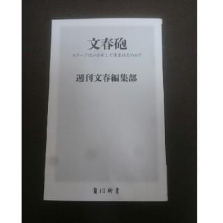 文春砲(人文/社会)