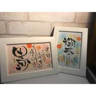ネーム&ポエム☆ハガキサイズ額入り(命名紙)