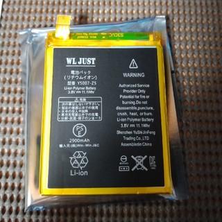 エクスペリア(Xperia)のXperia z5交換用バッテリー&両面テープ(その他)