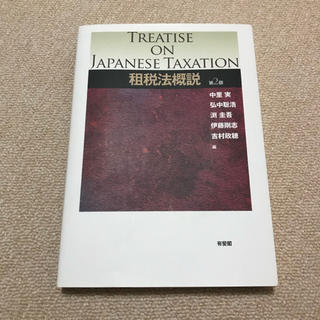 租税法概説 = TREATISE ON JAPANESE TAXATION/中…(人文/社会)